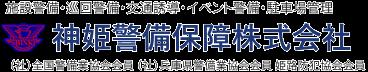 神姫警備保障株式会社